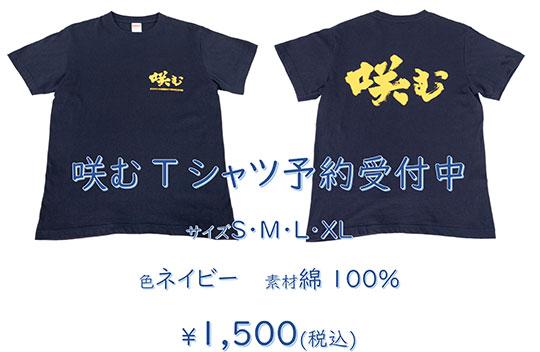 サイズ:S・M・L・XL/色:ネイビー/素材:綿100%/価格:¥1500(税込み)