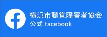横浜市聴覚障害者協会 公式Facebook