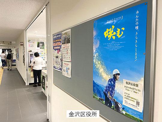 金沢区役所