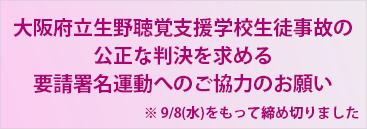 大阪府立生野聴覚支援学校生徒事故の公正な判決を求める要請署名運動へのご協力のお願い(終了)